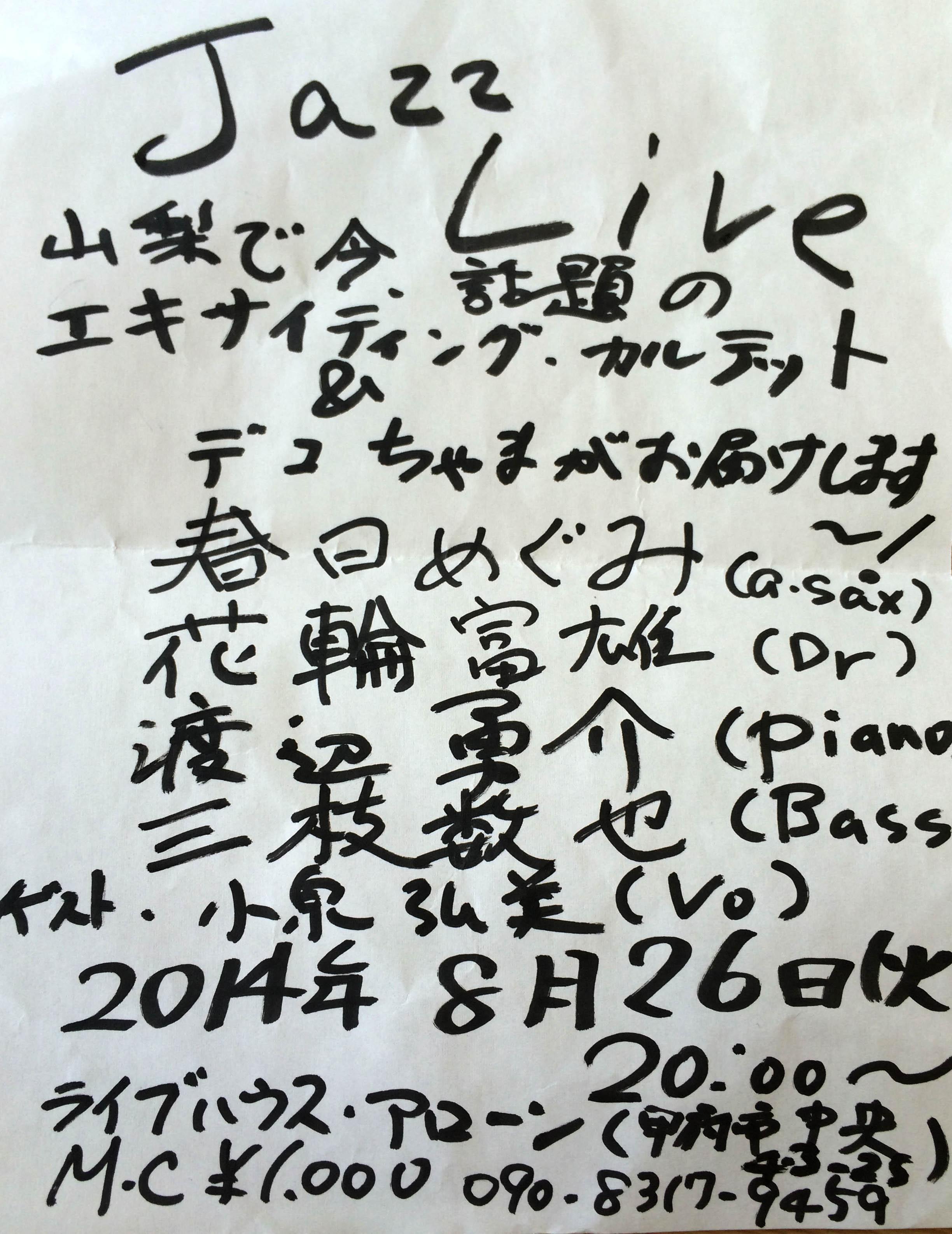 http://kirari-j.com/info/2014/08/25/IMG_3530_1.jpg