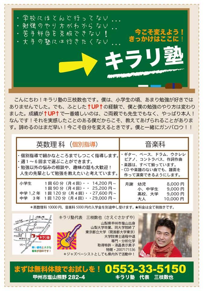 http://kirari-j.com/info/2017/03/04/321321111.jpg